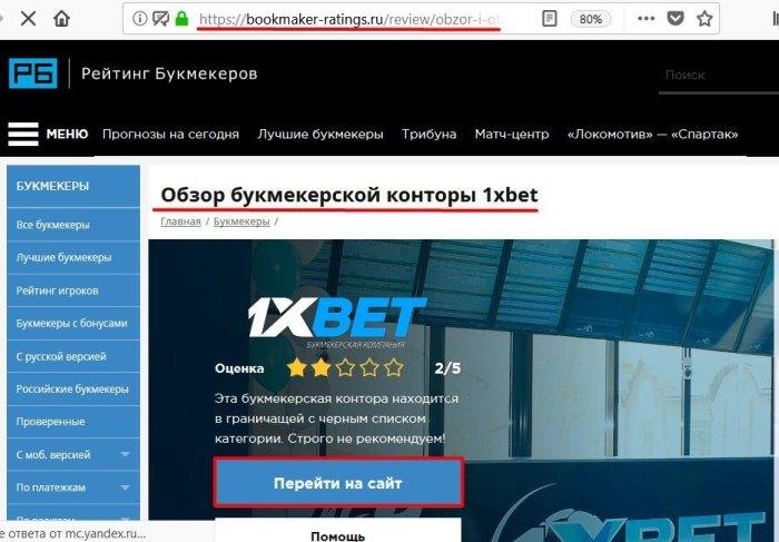 """Переход на сайт БК с """"Рейтинга Букмекеров"""""""