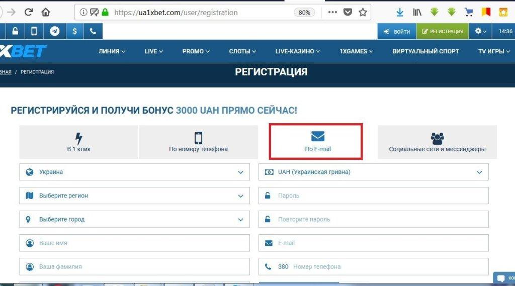 Регистрация по электронной почте на сайте 1xBet