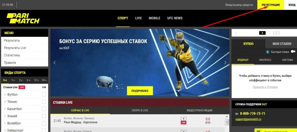 Кнопка регистрации на сайте БК Париматч