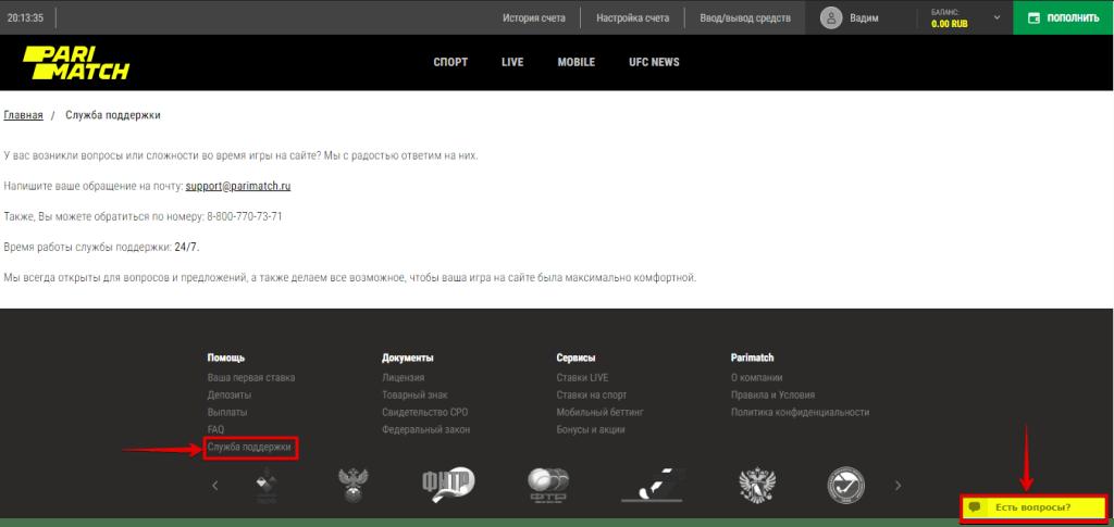 Ссылка на контакты и лайв чат поддержки на сайте Париматч