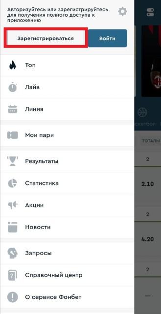 Кнопка регистрации в мобильном приложении Фонбет