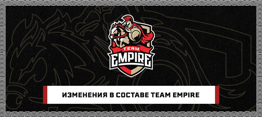 Team Empire изменила состав по Dota 2