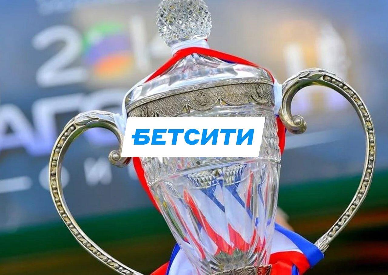 В БК «Бетсити» назвали крупнейшие выигрыши на ставках в Кубке России. Доехал вылет «Зенита» за 12,50!