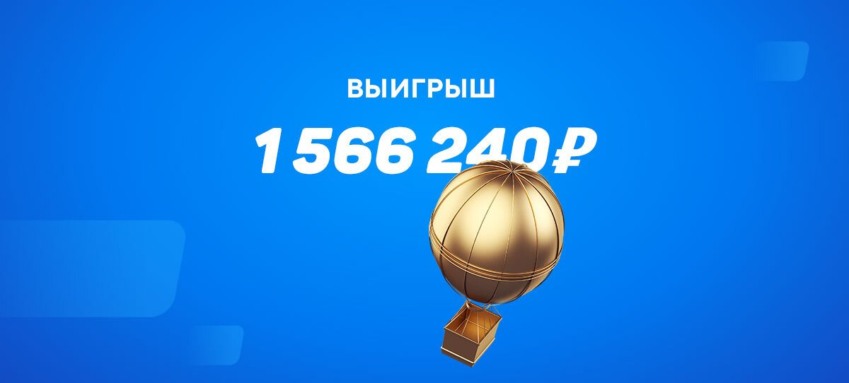 Пенальти на 92 минуте спас экспресс на 400000 рублей, сделав беттора миллионером