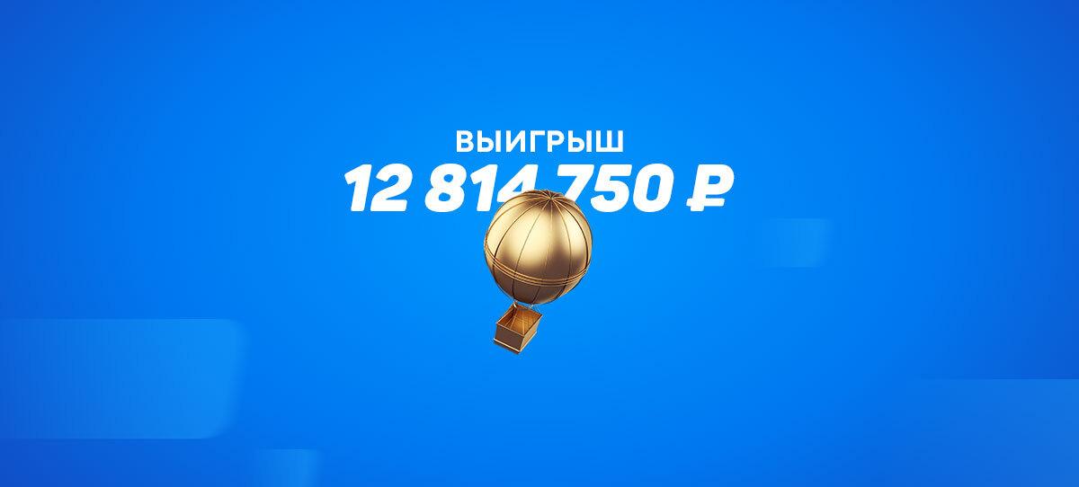 Петербуржец забрал самый большой выигрыш в Фонбет за неделю – 12 814 750 рублей
