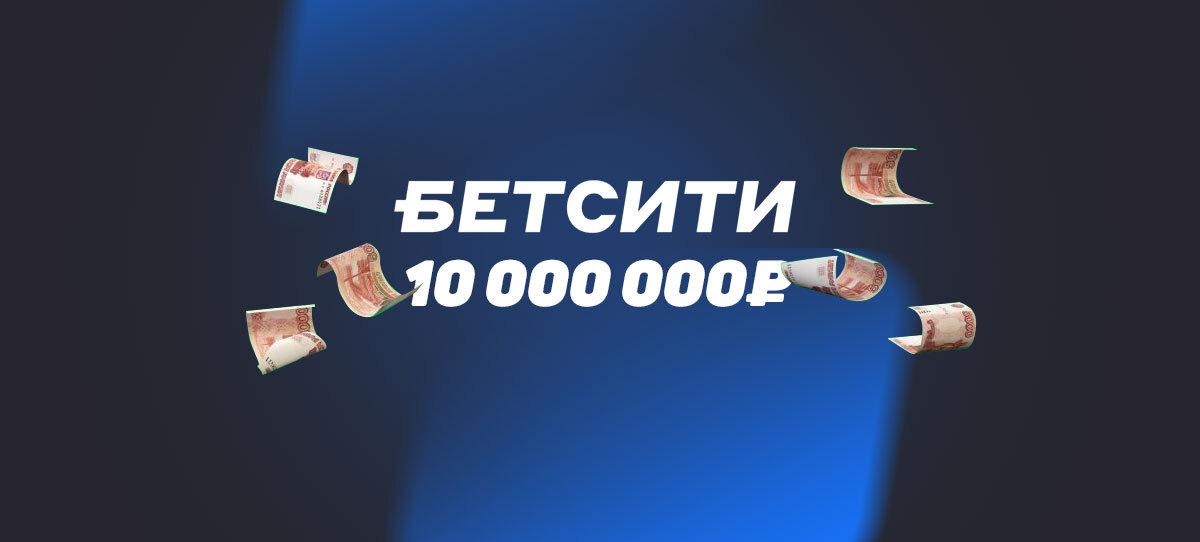 В «Бетсити» увеличили максимальный выигрыш по одинарным ставкам до 10 млн.рублей
