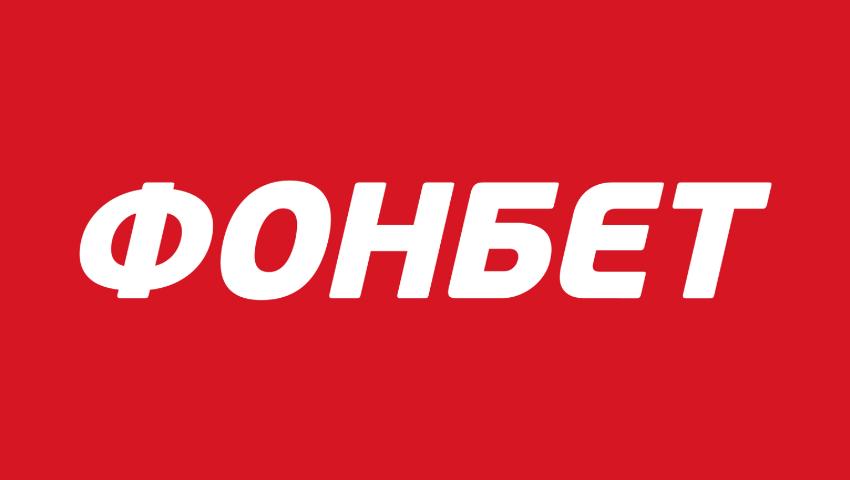БК «Фонбет» дарит 2000 рублей для ставки на чемпионат Европы