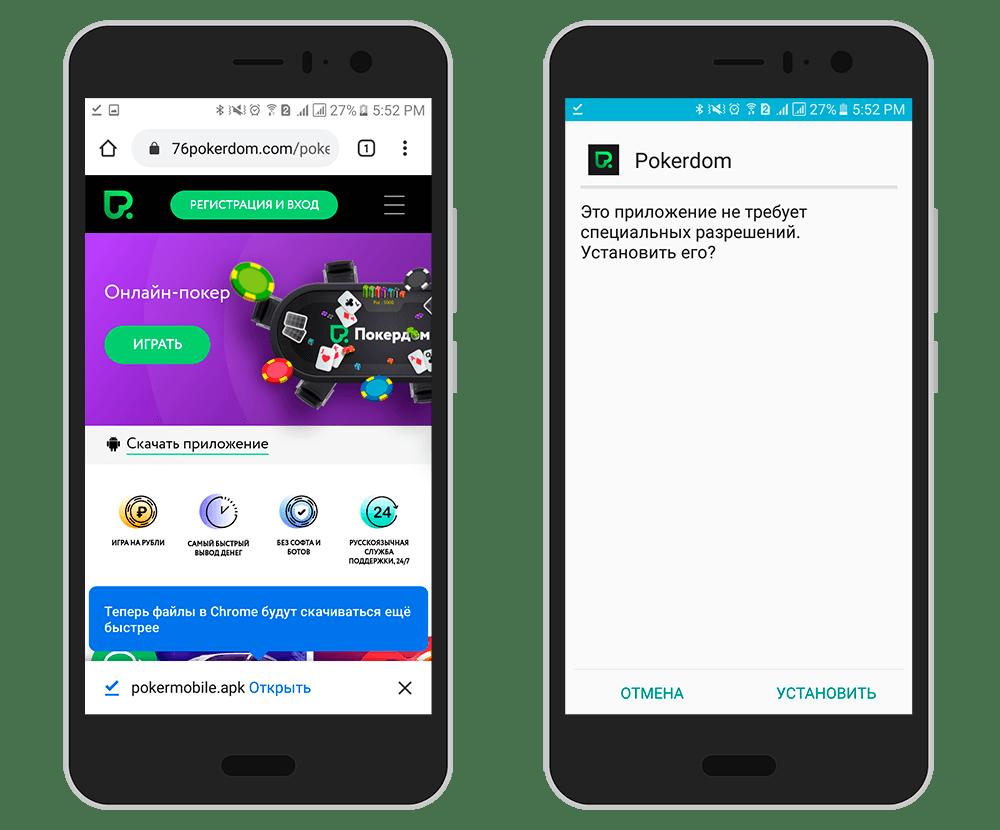Покердом андроид