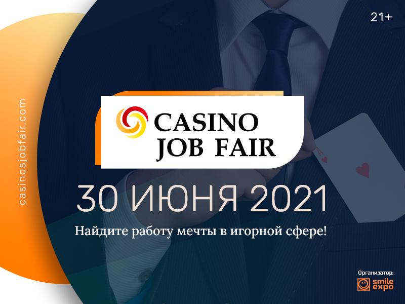 В рамках CasinoJobFairработодатели будут подбирать специалистов высшего, среднего и низшего звена