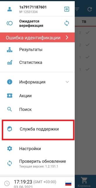 Служба поддержки БК Бетсити в мобильном приложении для Андроид