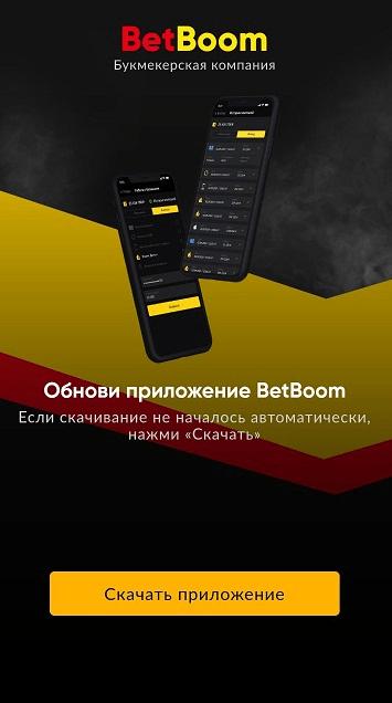 Приложение БК BetBoom для Andoid: где скачать, обзор, как установить и получить бонус