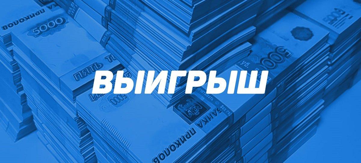 Игрок на ставках вонзил в экспресс 1 большой кэф и 7 поменьше. Поднял с 500 рублей 852 тысячи!