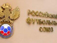В РФС назвали имена лучших по итогам прошедшего футбольного сезона в России