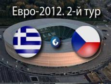 Греция-Чехия