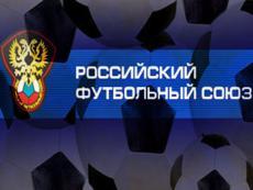 Клубы Премьер-лиги вступают в РФС