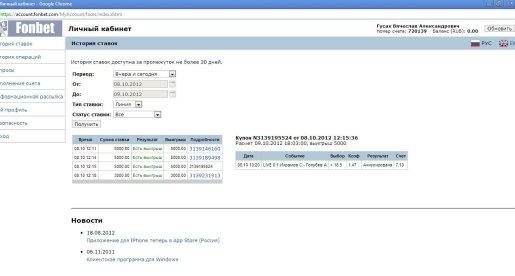 Скриншот ставки номер 3