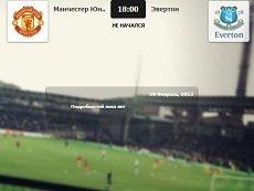Сравнение коэффициентов на встречу «Манчестер Юнайтед» – «Эвертон» в матч-центре «Рейтинга Букмекеров»