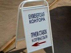 Деятельность ряда букмекерских контор в Магнитогорске может быть прекращена