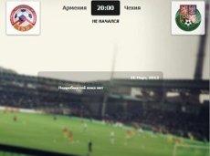 Сравнение коэффициентов на встречу Армения – Чехия в матч-центре «Рейтинга Букмекеров»