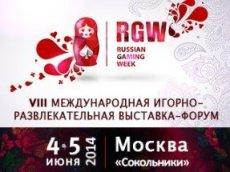 Предварительная программа конференции Russian Gaming Week в России