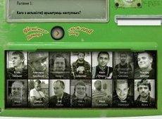 В Беларуси креативно обыграли ажиотаж среди игроков на ставках в преддверии ЧМ-2014 в Бразилии