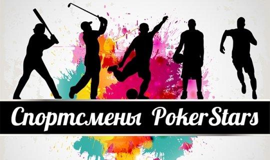 Рафаэль Надаль и другие лица PokerStars