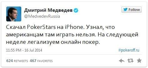 Дмитрий Медведев о покере