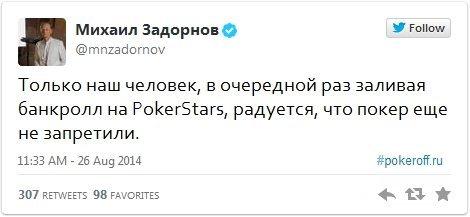 Задорнов о покере