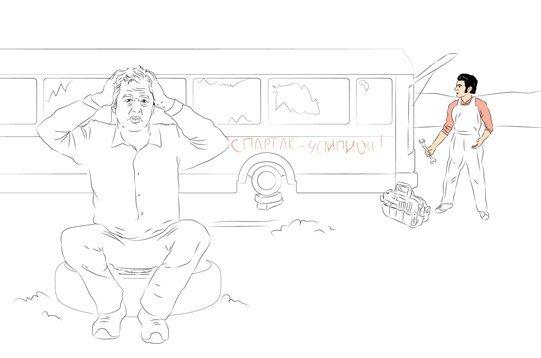 Автобус «Рубина» давно не знавал таких потрясений в родных пенатах
