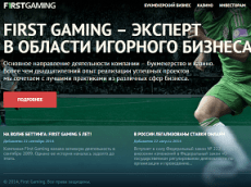 First Gaming исполнилось 5 лет