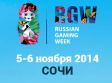 Russian Gaming Week пройдет в Сочи с 4 по 5 ноября