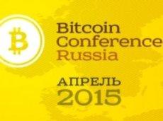 Bitcoin Conference Russia пройдет 2 апреля