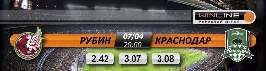 Rubin_Krasnodar1