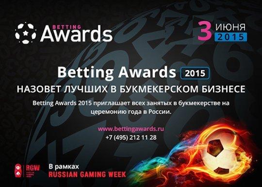 «Рейтинг Букмекеров» — генеральный информационный партнёр премии Betting Awards 2015