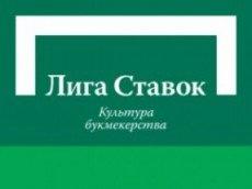 """""""Лига Ставок"""" принимает ставки на новое лицо компании"""