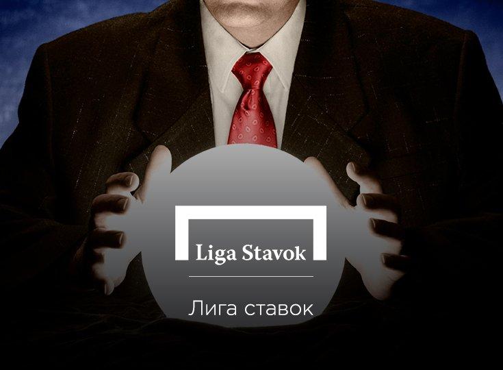 Общество «Динамо» и БК «Лига Ставок» объявили о запуске конкурса прогнозов «Предсказатель»