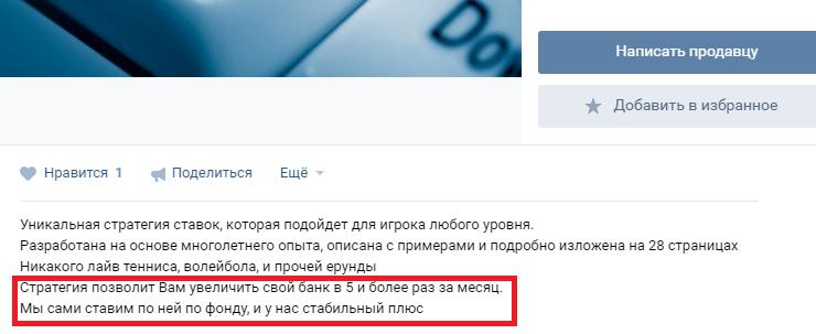 Каппер Ziminbetting ru обзор, отзывы, жалобы, статистика