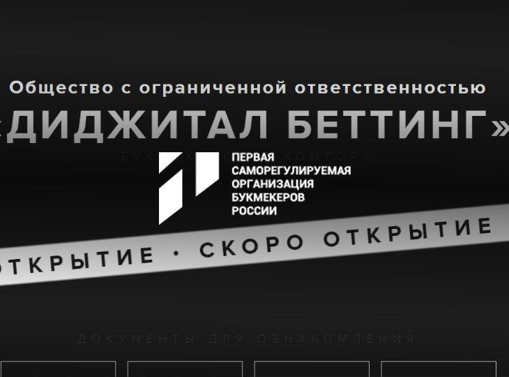 «Диджитал беттинг» стала членом Первой СРО