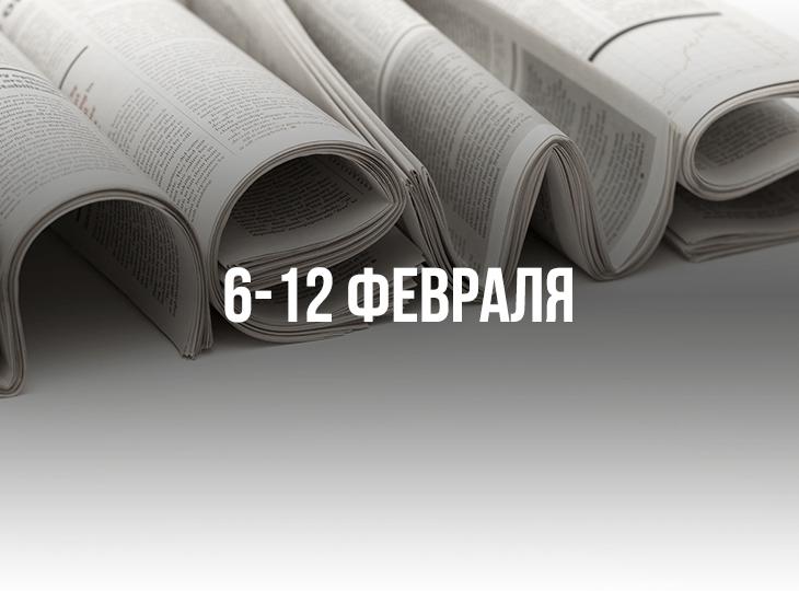Обзор новостей букмекерского бизнеса. 6 — 12 февраля