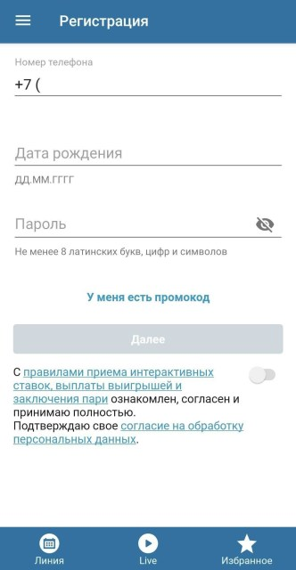 Регистрация в приложении Бетсити для Андроид