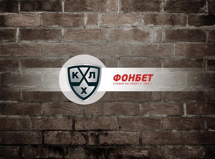 КХЛ: соглашение с БК «Фонбет» блокирует для клубов работу с другими букмекерами