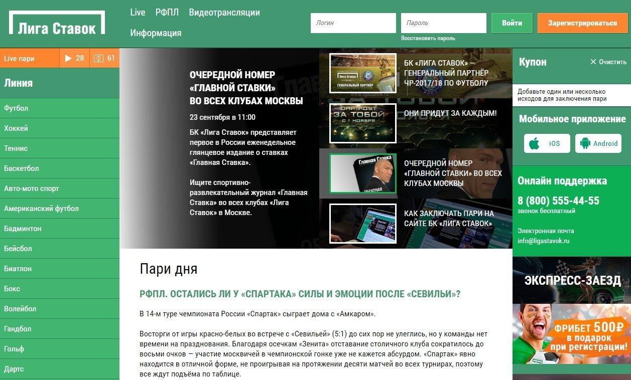 Ссылки российских букмекерских контор