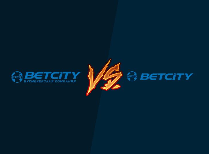 В чем разница между БК «Бетсити» и БК Betcity?
