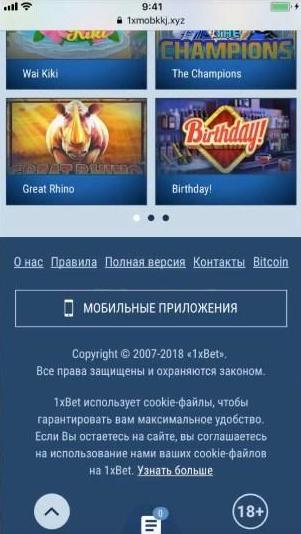 1xbet для iOS: список мобильных приложений