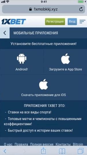 1xbet для iOS: приложения для различных ос
