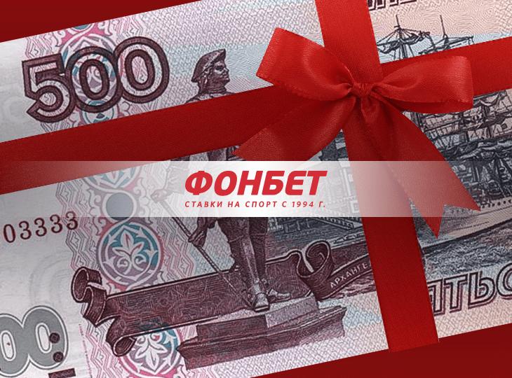 БК «Фонбет» подарит 500 рублей новым клиентам