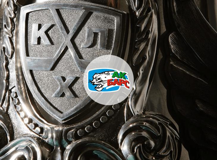 Букмекеры: шансы «Ак Барса» выиграть финал КХЛ — 81%