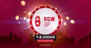 Russian Gaming Week-2018 пройдет в Москве 7-8 июня