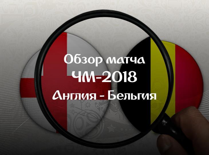 Обзор матча Англия - Бельгия