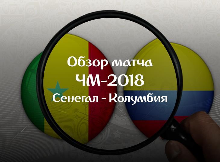 Обзор матча Сенегал - Колумбия